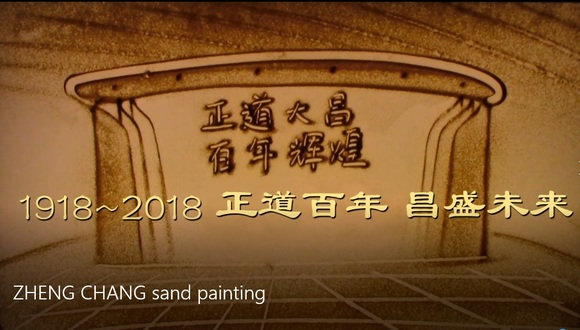 ZHENG CHANG Sand painting - Clinical issues