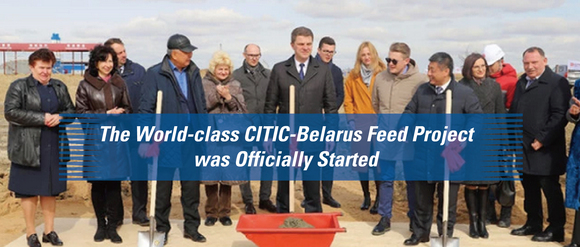 The World-class CITIC-Belarus Feed Project was Officially Started - Clinical issues